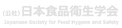 (公社)日本食品衛生学会